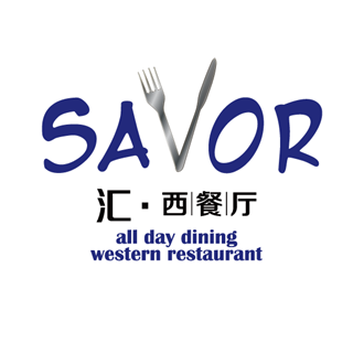 Savor All Day Dining Restaurant - Shanghai