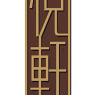 Le Chinois - Wuxi