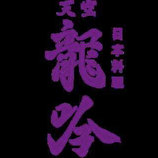 Tenku RyuGin - Hong Kong