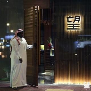 Nozomi Jeddah - Jeddah