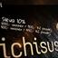 Aichi Sushi - Praha 1 (3)
