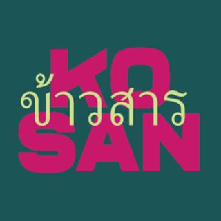 Ko San Thai Gastro Bar - Swords